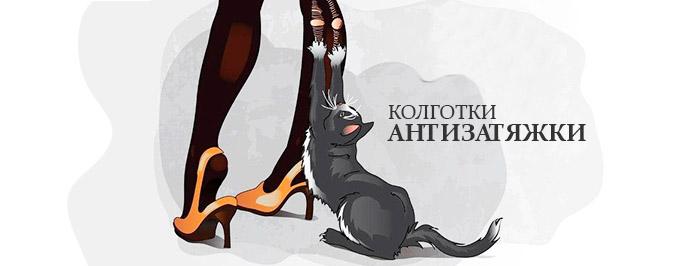 kolgotki-antizatyazki