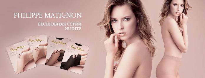 Philippe_Matignon_Nudite_banner